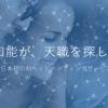 【訂正あり】日本初!AIがエンジニア情報を収集・分析し、ヘッドハンティングできるAI転職サービスscouty(スカウティ)リリース