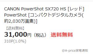 canon_powershot_sx720_hs_wowma