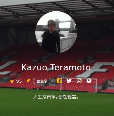 valu_kazuoteramoto