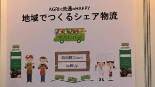 生産者と小売店を結ぶ、野菜のシェア物流「やさいバス」。アグリビジネスジャパンでお話をお聞きしました。
