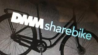 DMMもシェアサイクルに参入へ。その名は「DMM sharebike」。次の参入表明企業を徹底予想