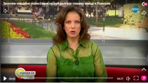 """Водещата на """"Събуди се"""" Мартина Ганчева"""