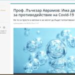 БНР – с фалшива новина за лечението на коронавирус. Радиото рекламира непроверен метод, който може да е опсен