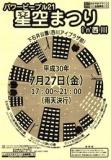 1575680 thum - 第18回星空まつり in 西川