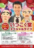 1593022 thum - 芸能生活35 1周年 いっこく堂 スペシャルライブ | 相模原市民会館