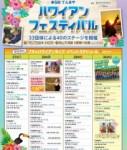 1593676 thum - 6/6 浅草・お江戸マジックショー