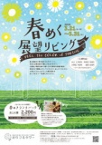 1593804 thum - 春めく展望リビング Feel the Color of Spring