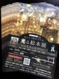 1594230 thum - えんとつ町のプペル 光る絵本展 東京(あきる野)