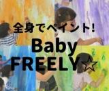 1595273 thum - 全身でペイント!Baby FREELY☆Fruits(フルーツ)