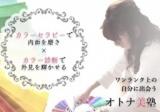 "1595460 thum - ♡大人美塾♡似合う色・必要な色を見つけましょう〜カラーセラピー講座&カラー診断〜""あなた色""お土産付き"