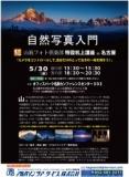 1595580 thum - 【名古屋】自然写真入門 特設机上講座