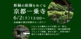 1595613 thum - 【6/2(土)】新緑の庭園をめぐる京都一乗寺 目がくらむほどの新緑美!春から夏へ、一流の庭園空間で四季の移り変わりを眺めませんか?