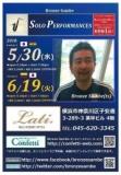 1595737 thum - Bronze Sambe Solo Performance ガーナ戦 @Lati.(横浜 新子安)