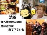 1596054 thum - 渋谷6.6(水)仕事帰りに是非☆食べ飲み放題、初参加、一人参加大歓迎