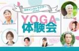 1596245 thum - 気づきを与えるシークエンス術 YOGA体験会【大阪限定イベント】