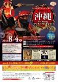 1596267 thum - 【沖縄エイサー&ディナーバイキング】