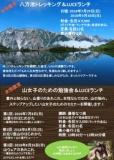 1596370 thum - 女性限定 ヤマノオト 山女子の為の勉強会&LUCEランチ