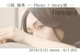 1596386 thum - 三岡 瑞希 ― Photo×Story展 ― 『Bridge』