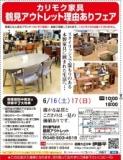 1596415 thum - ★6/16(土)17(日)カリモク家具鶴見アウトレット『理由(ワケ)ありフェア!』
