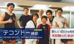 1596463 thum - 生涯実戦総合武術 〜護身空手 木村塾〜 トライアルレッスン!!