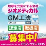 1596722 thum - 環境メンテナンスGM工法説明会@札幌 ~他とは違う起業・独立・新規ビジネス~