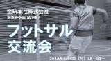 1596735 thum - 学生限定♪フットサル交流会 第3弾!