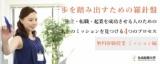 1596760 thum - 【参加無料】6月5日(火) 独立・転職・起業を成功させる人のための人生のミッションを見つける4つのプロセス