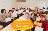 1596780 thum 1 - 5/27【起業・転職】 渋谷のブックカフェで夢実現朝活やります! (夢カフェ)【東京都】