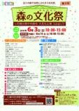 1596870 thum - 第3回森の文化祭in尼崎の森中央緑地