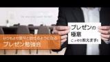 1597034 thum - 7/1 【プレゼン】 いつもより堂々と話せるようになるプレゼン勉強会 (東京・渋谷)