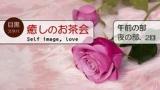 1597174 thum - 6/25 癒しのお茶会 ~おしゃべりしながらセルフイメージをアップ!~ (目黒) 【東京都】
