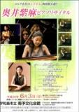 1593274 thum - 奥井紫麻 ピアノリサイタル