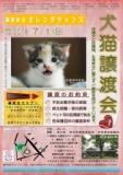 1597273 thum - 2018初夏「譲渡会★オレンジチャンス」