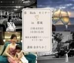 1597298 thum 1 - 札幌!!旅リッチ♡引きこもりリッチ♡秘密大公開