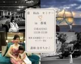 1597298 thum 1 - 【都城】3つの自由を手に入れる!!旅リッチセミナー