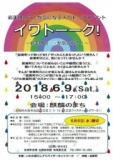 1597327 thum 1 - イワトーーク★岩美町への質問トークイベント