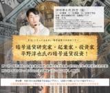 1597413 thum - □■暗号通貨研究家・起業家・投資家、平野淳也氏の暗号通貨投資!■□