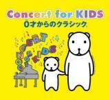 1597447 thum - Concert for KIDS~0才からのクラシック(R)~