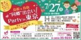 1597525 thum - 東京えんむすび・島根・鳥取同郷のであい
