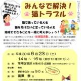 1597621 thum 1 - 【セミナー】☆みんなで解決!猫トラブル☆