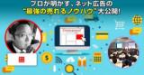 """1597794 thum - プロが明かす、ネット広告の""""最強の売れるノウハウ""""大公開"""