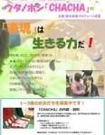 1597807 thum 1 - 日本僑報社、第14回中国人の日本語作文コンクール「園丁賞」を発表!
