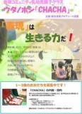 1597807 thum 1 - 【杉並区子育て応援券対応】乳幼児親子クラス ウタノホシ「CHACHA」 6月