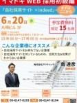 1597931 thum 1 - 8/5(日)薬学生のためのサマーインターンシップ・業界研究セミナー』【東京会場】
