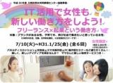 1597963 thum - 12/7(金)「初心者向けブログアフィリエイトセミナー(入門編)」
