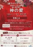 1598018 thum 1 - 凜子のVIPルーム 第2回「証 神の愛 」車戸凜子 「聖書とは」久保有政