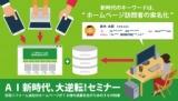 1598175 thum - 住宅業界WEB戦略 まるごと学べる1dayセミナー
