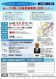 1598235 thum 1 - 2018年6月26日(火)新しくなる「外国人技能実習制度」の活用セミナー』を開催します