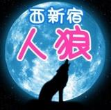 1598591 thum - 人狼ゲーム in 西新宿【むしろ未経験者、初心者大歓迎】