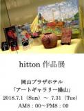 1598690 thum - Hitton作品展(アートギャラリー操山)